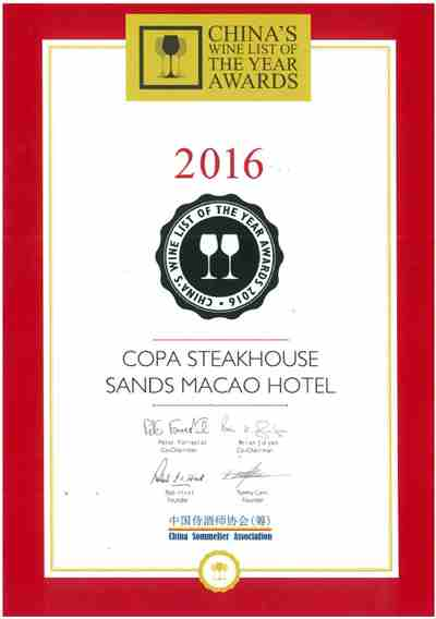 2016 -China's Wine List of the Year – Copa Steakhouse (Highly Recommended)