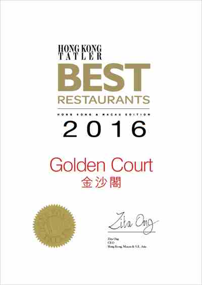 "Golden Court HK Tatler ""Best Restaurants 2016"""